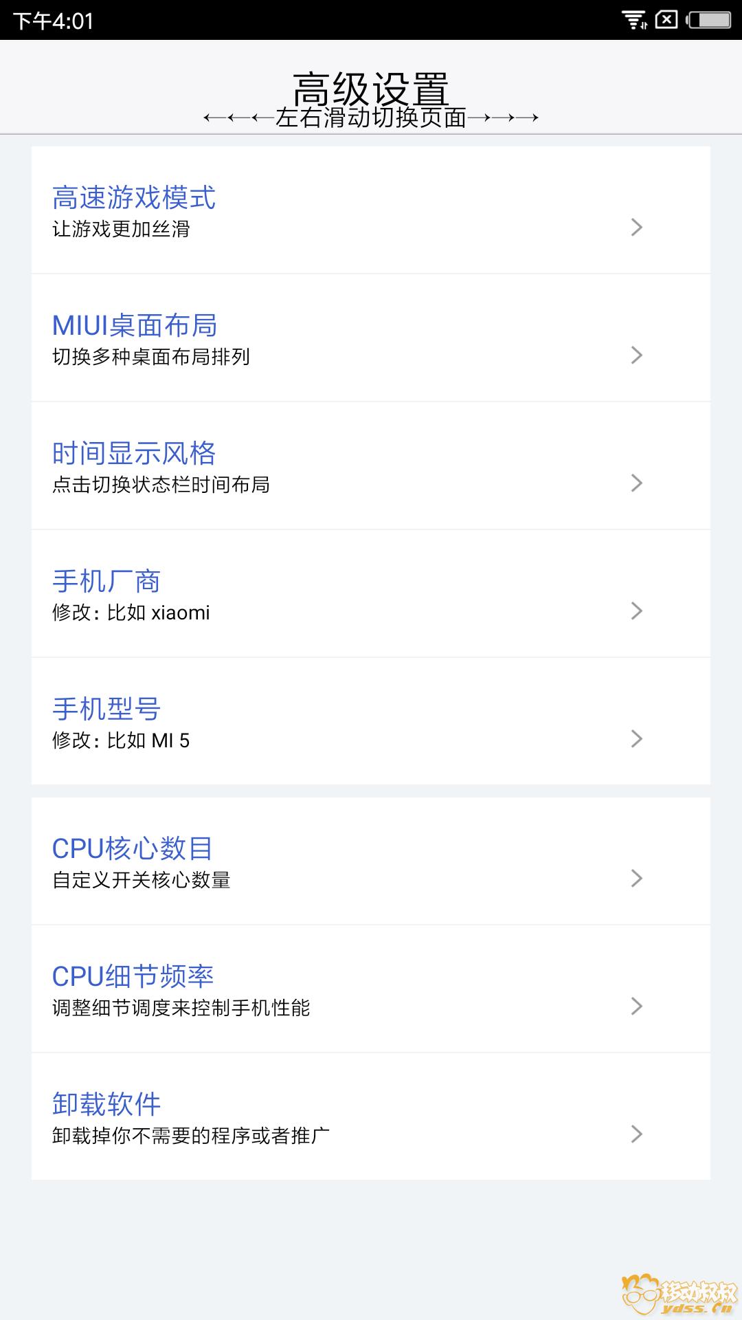 Screenshot_2018-04-10-16-01-12-807_com.pingfan.settings.png