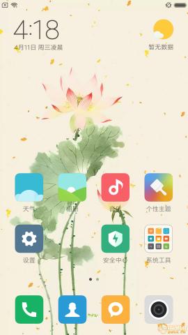 Screenshot_2018-04-11-04-18-16-397_com.miui.home.png