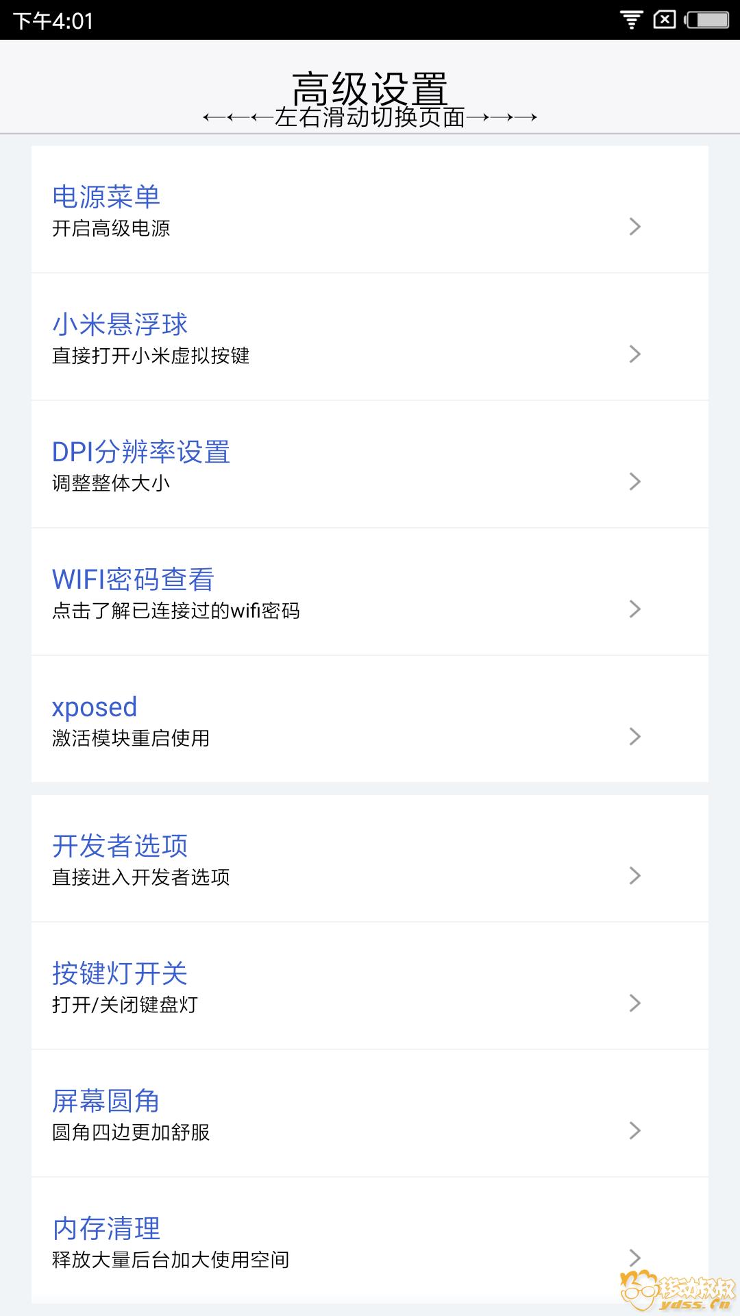 Screenshot_2018-04-10-16-01-09-982_com.pingfan.settings.png