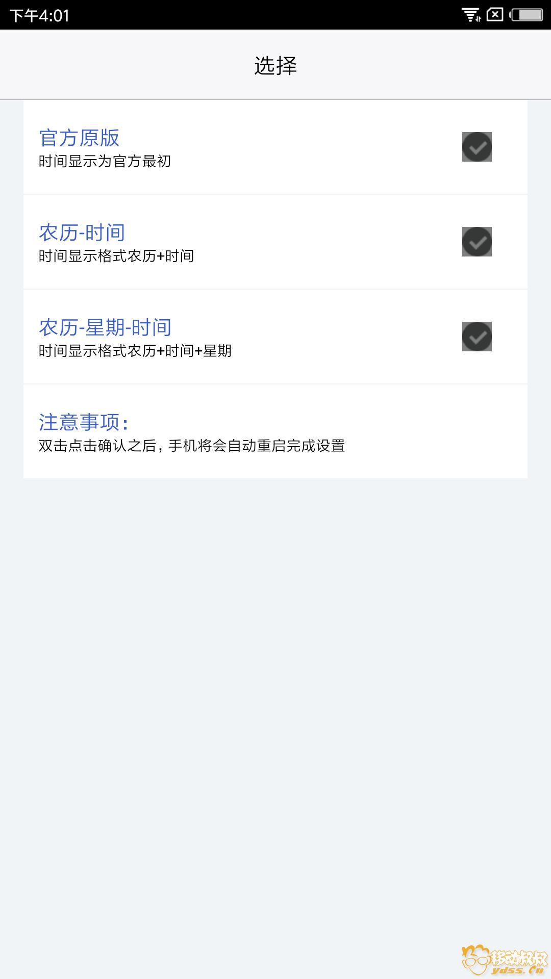 Screenshot_2018-04-10-16-01-44-776_com.pingfan.settings.png