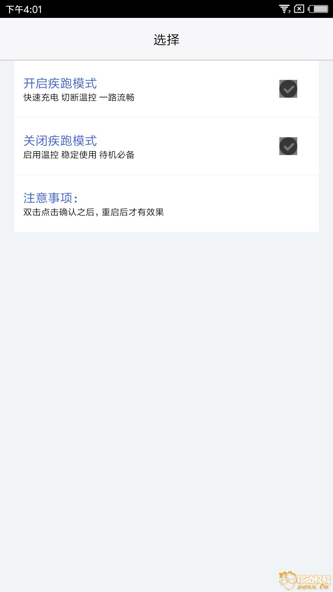 Screenshot_2018-04-10-16-01-20-841_com.pingfan.settings.png