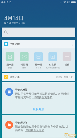 Screenshot_2018-04-14-12-10-11-702_com.miui.home.png