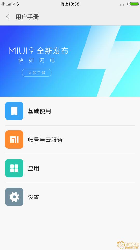 Screenshot_2018-04-13-22-38-23-112_com.miui.userguide.png