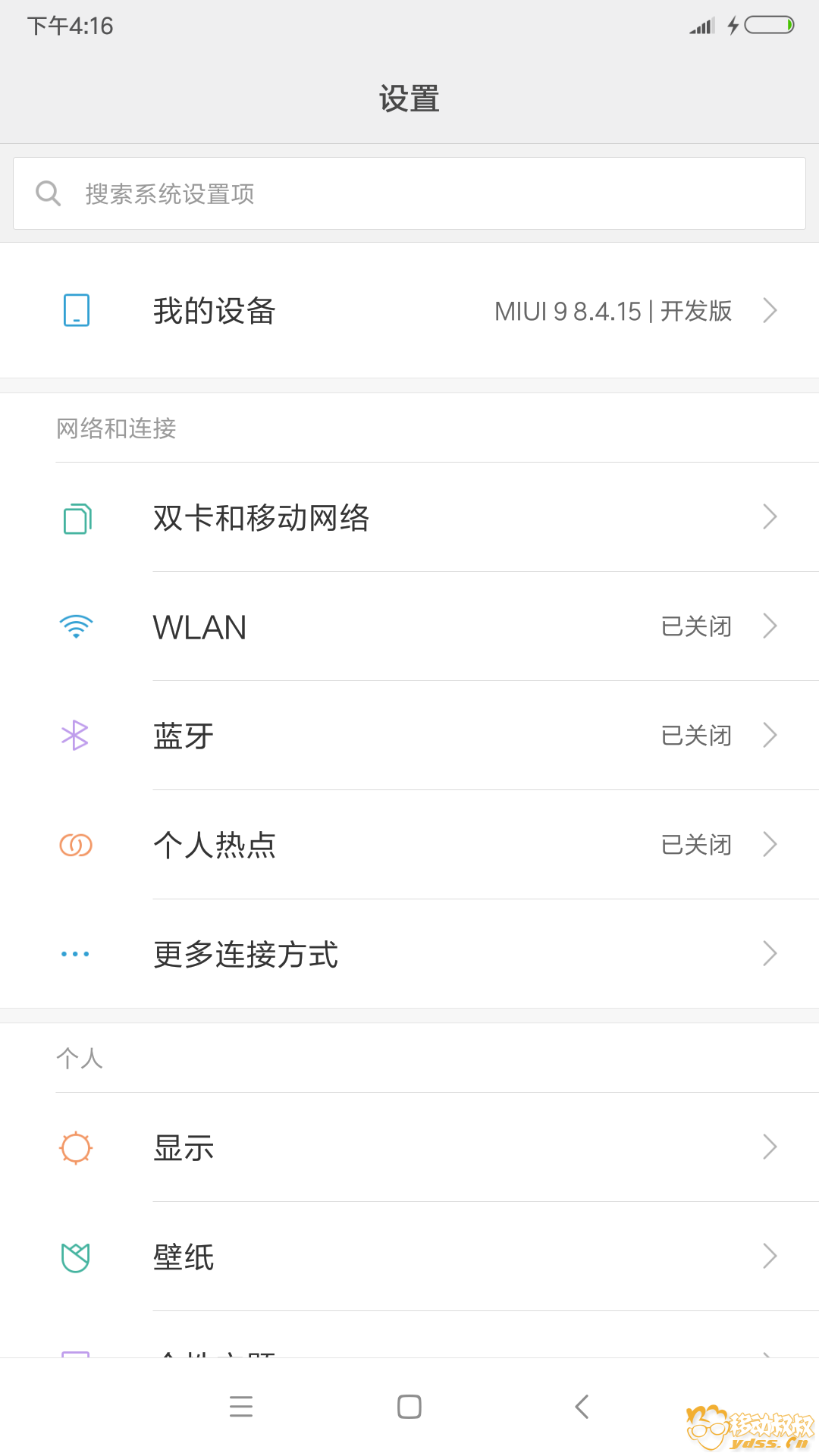 Screenshot_2018-04-15-16-16-19-494_com.android.settings.png