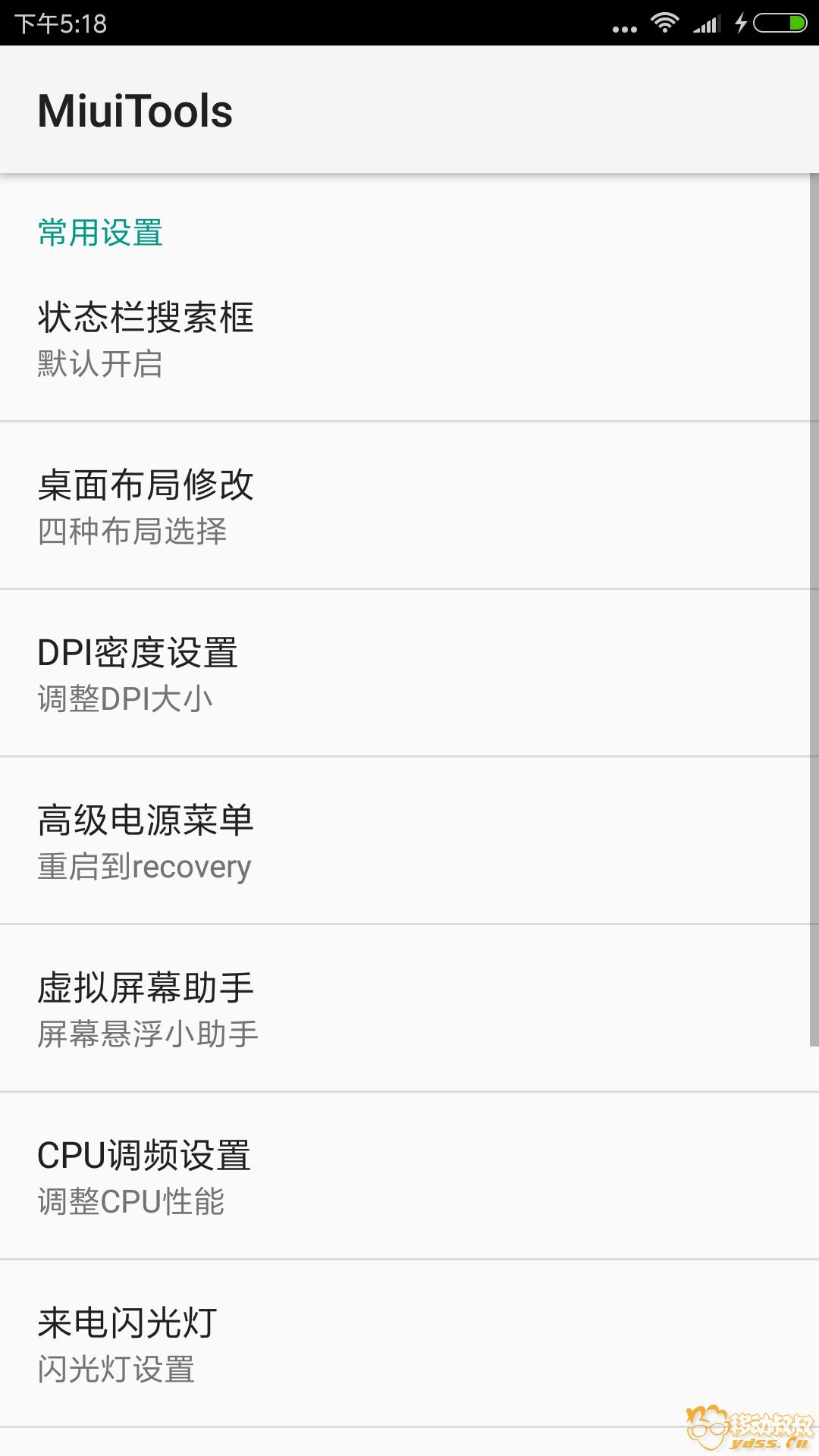 Screenshot_2018-04-15-17-18-59-220_com.anzhi.hwsettings.png