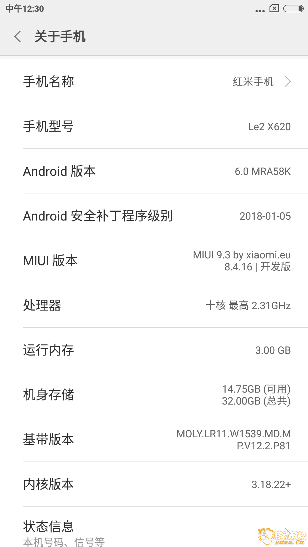 Screenshot_2018-04-16-12-30-46-686_com.android.settings.png