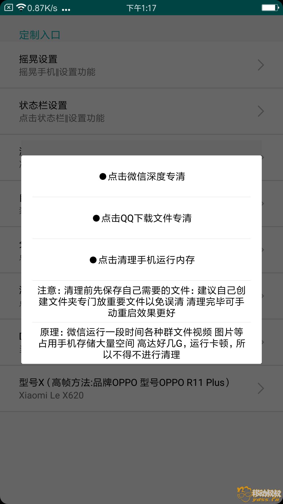 Screenshot_2018-03-11-13-17-40-096_com.lay.superTool.png