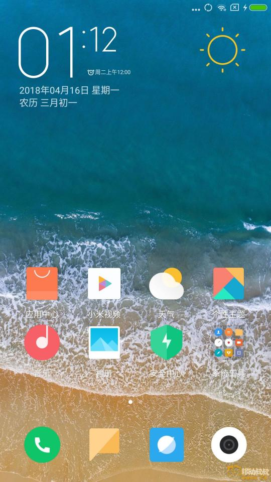Screenshot_2018-04-16-13-12-41-186_com.miui.home.jpg