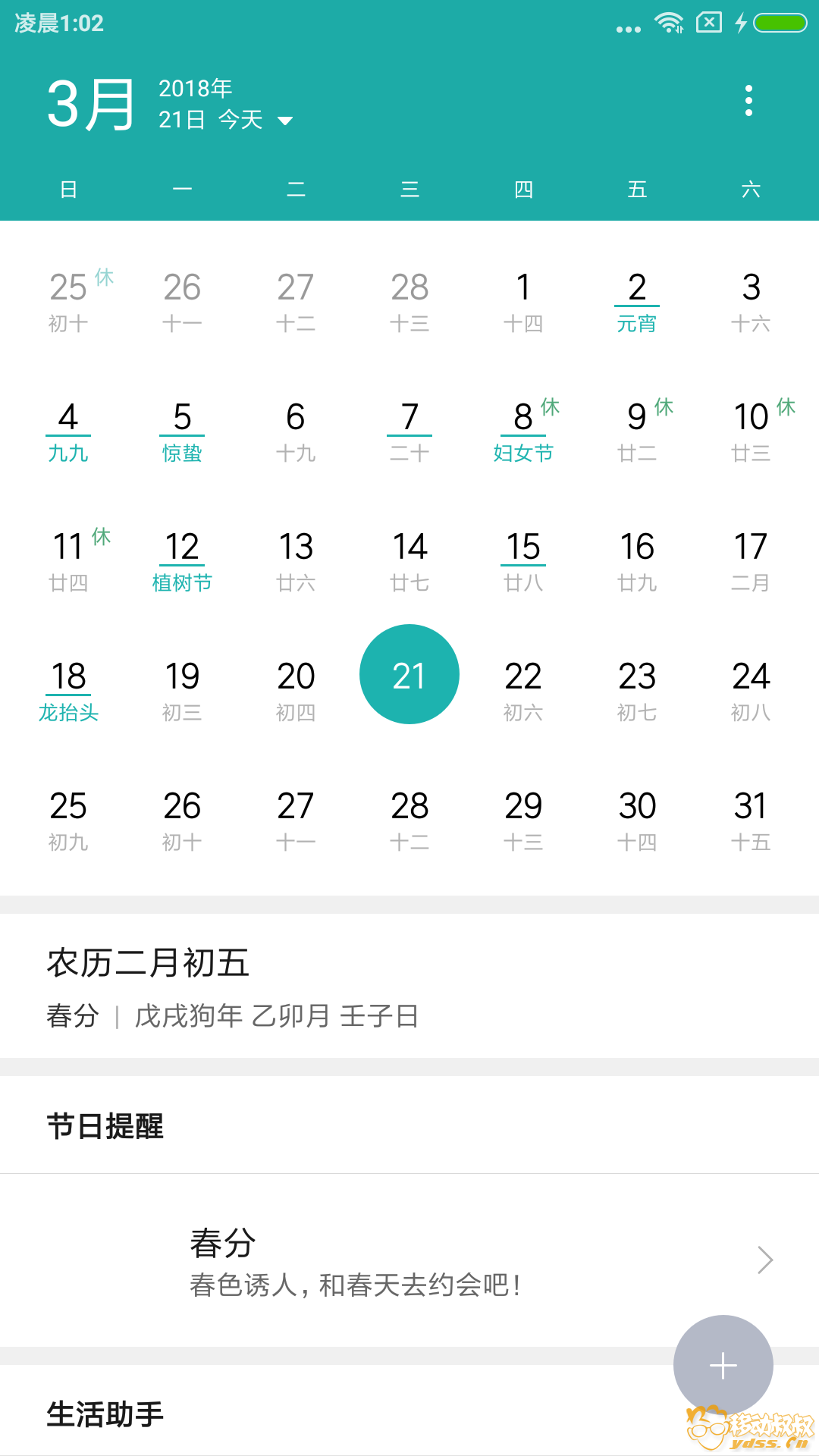 Screenshot_2018-03-21-01-02-15-850_com.android.calendar.png