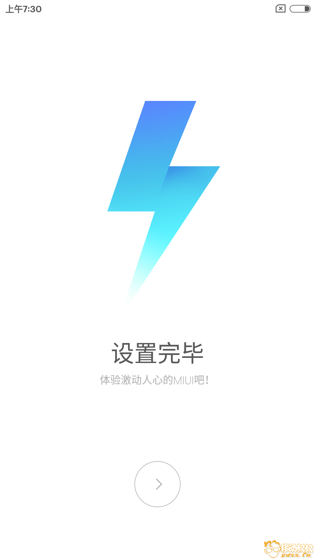 Screenshot_2018-04-21-07-30-38-241_com.android.provision.png