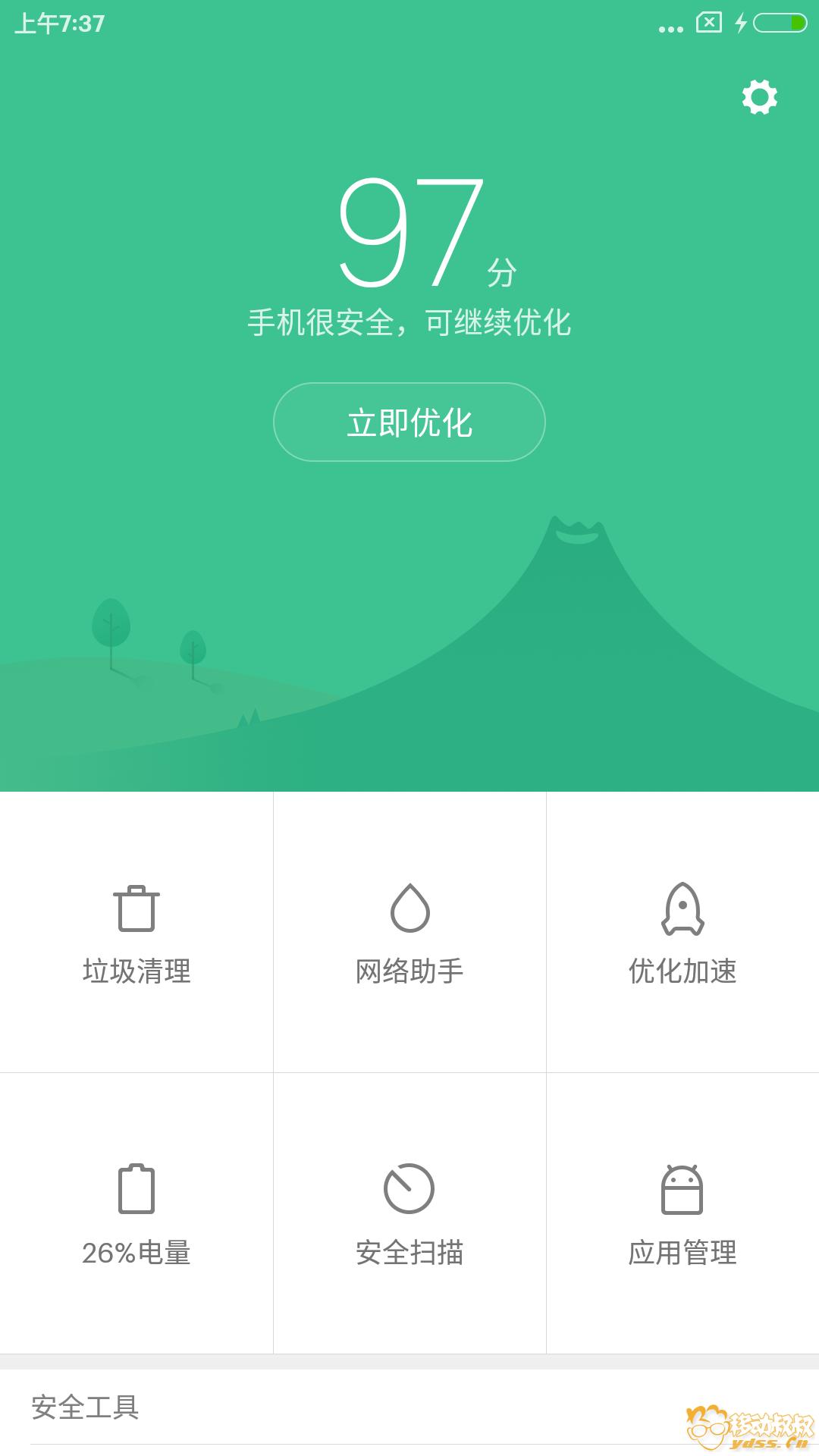 Screenshot_2018-04-21-07-37-13-088_com.miui.securitycenter.png