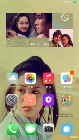 Screenshot_2018-04-19-21-13-16-024_com.miui.home.png