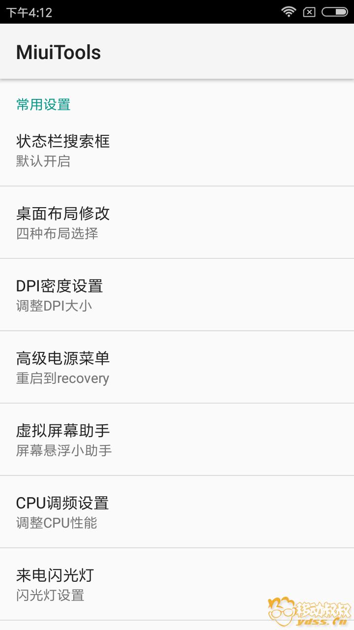 Screenshot_2018-04-21-16-12-48-605_com.anzhi.hwsettings.png