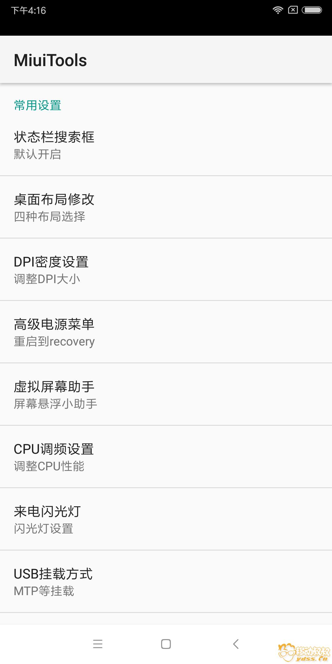 Screenshot_2018-04-20-16-16-42-472_com.anzhi.hwsettings.png