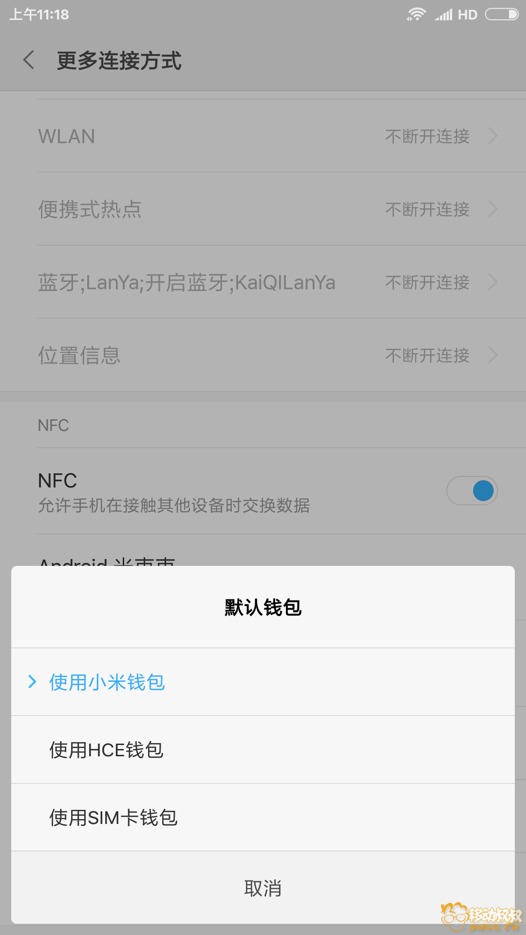 Screenshot_2018-05-04-11-18-44-442_com.android.settings.png