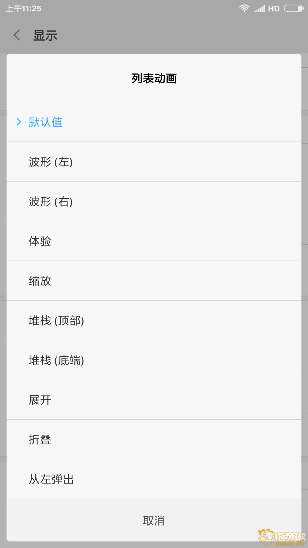 Screenshot_2018-05-04-11-25-01-789_com.android.settings.png