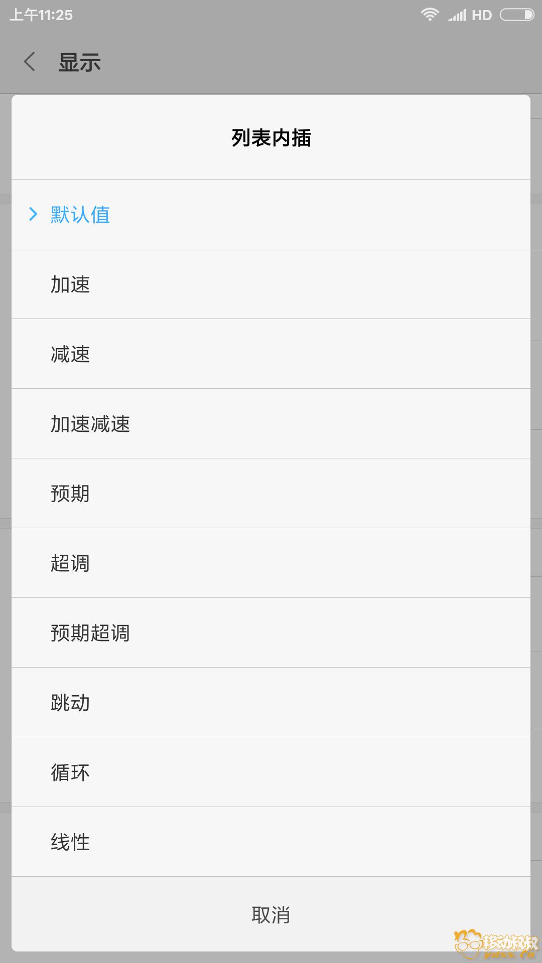 Screenshot_2018-05-04-11-25-08-604_com.android.settings.png