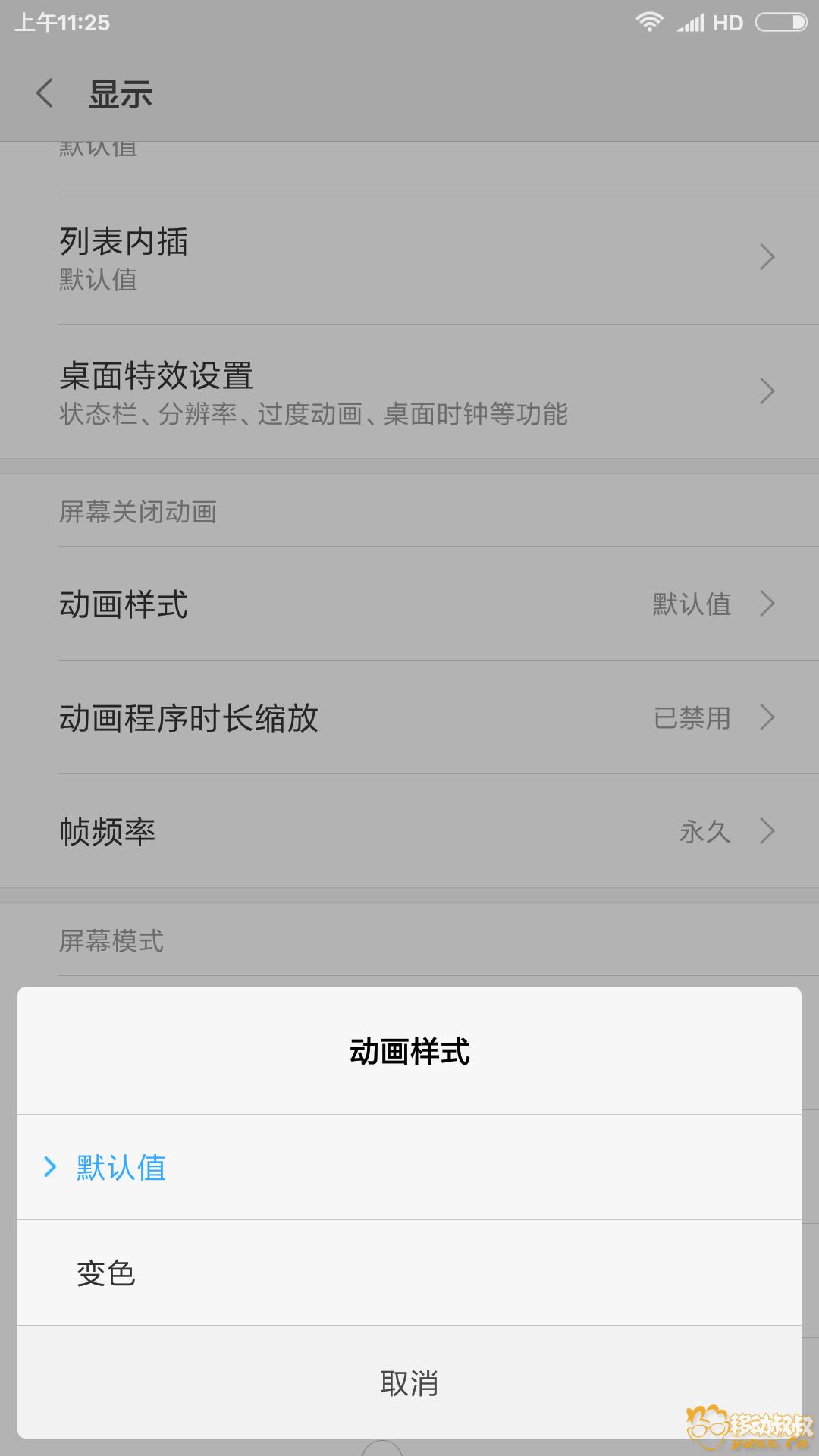 Screenshot_2018-05-04-11-25-15-584_com.android.settings.png