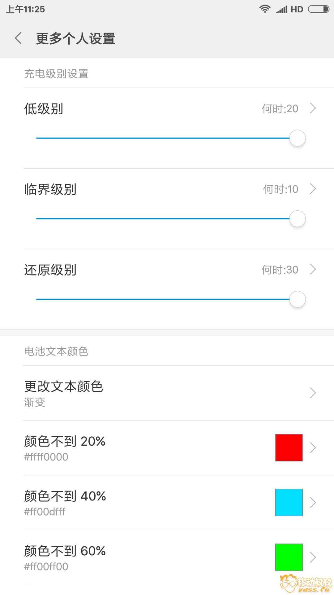 Screenshot_2018-05-04-11-25-30-837_com.android.settings.png