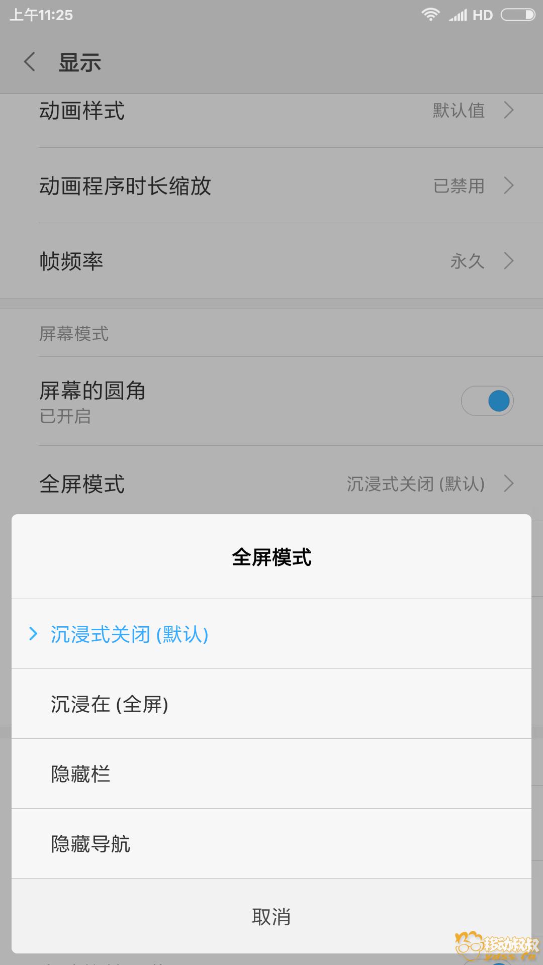Screenshot_2018-05-04-11-25-23-117_com.android.settings.png