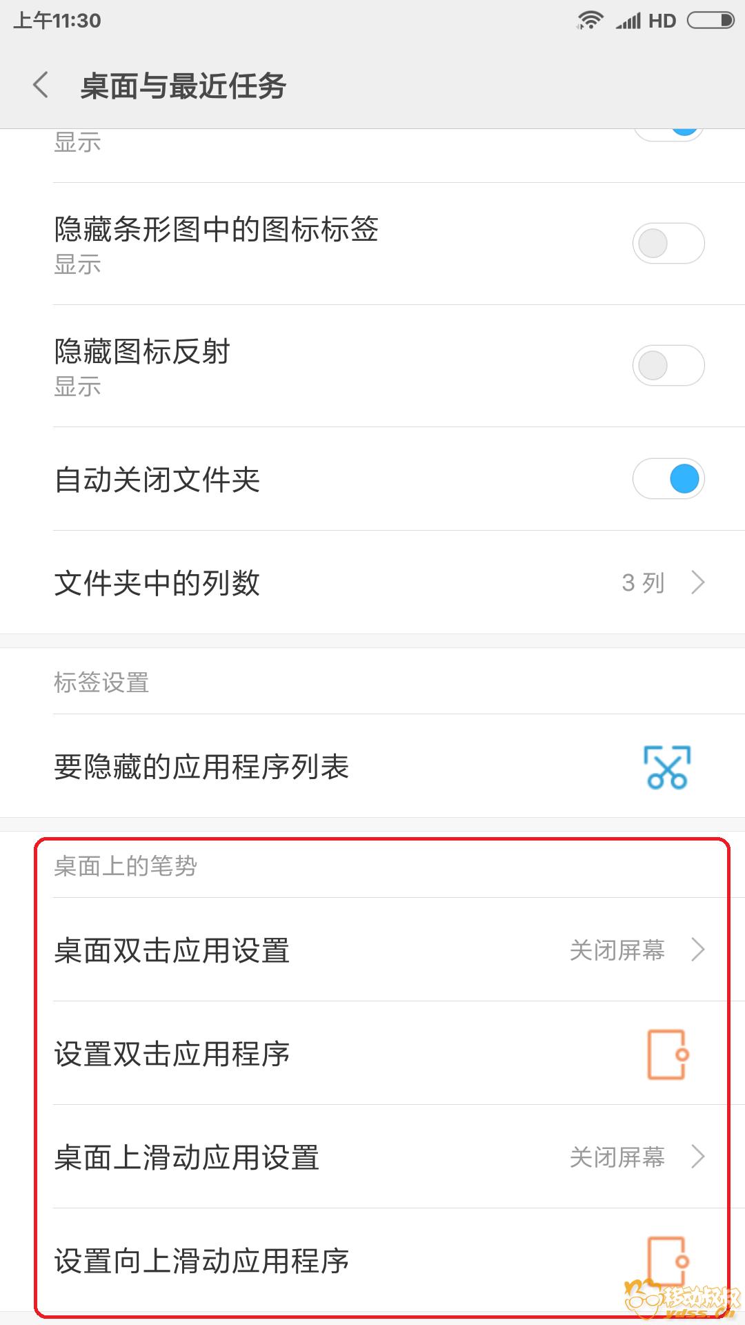 Screenshot_2018-05-04-11-30-45-760_com.android.settings.png