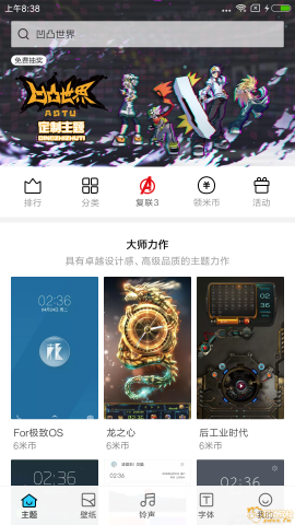 Screenshot_2018-05-05-08-38-56-260_com.android.thememanager.png