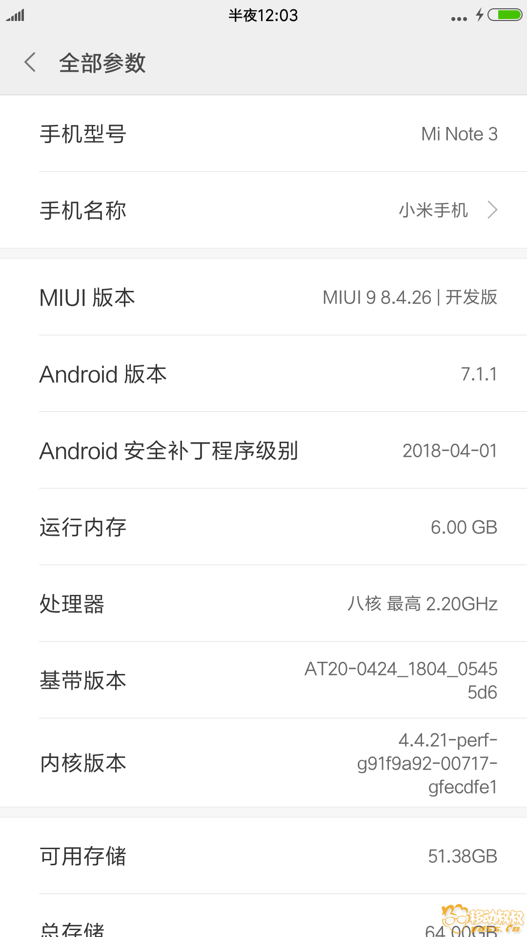Screenshot_2018-05-07-00-03-14-286_com.android.settings.png