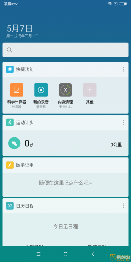 Screenshot_2018-05-07-03-22-14-878_com.miui.home.png