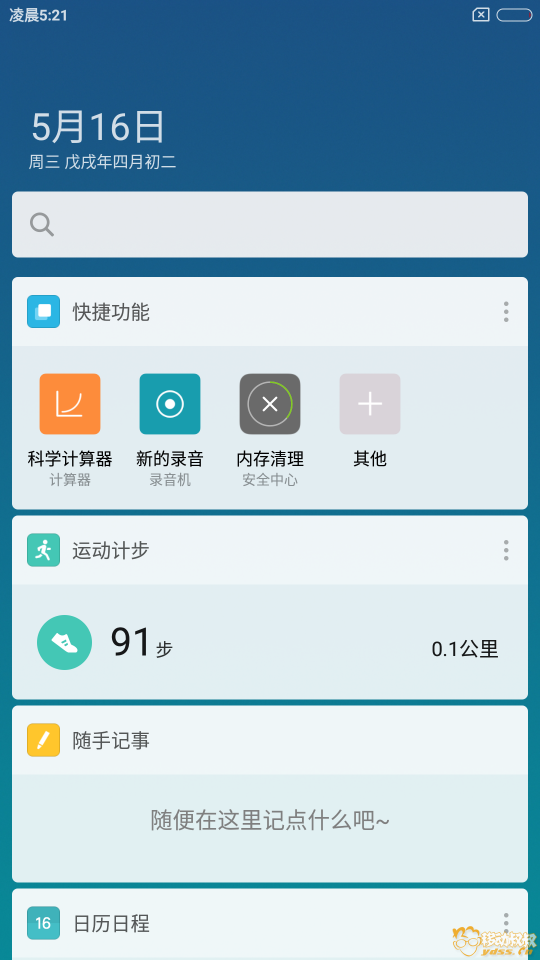 Screenshot_2018-05-16-05-21-16-010_com.miui.home.png