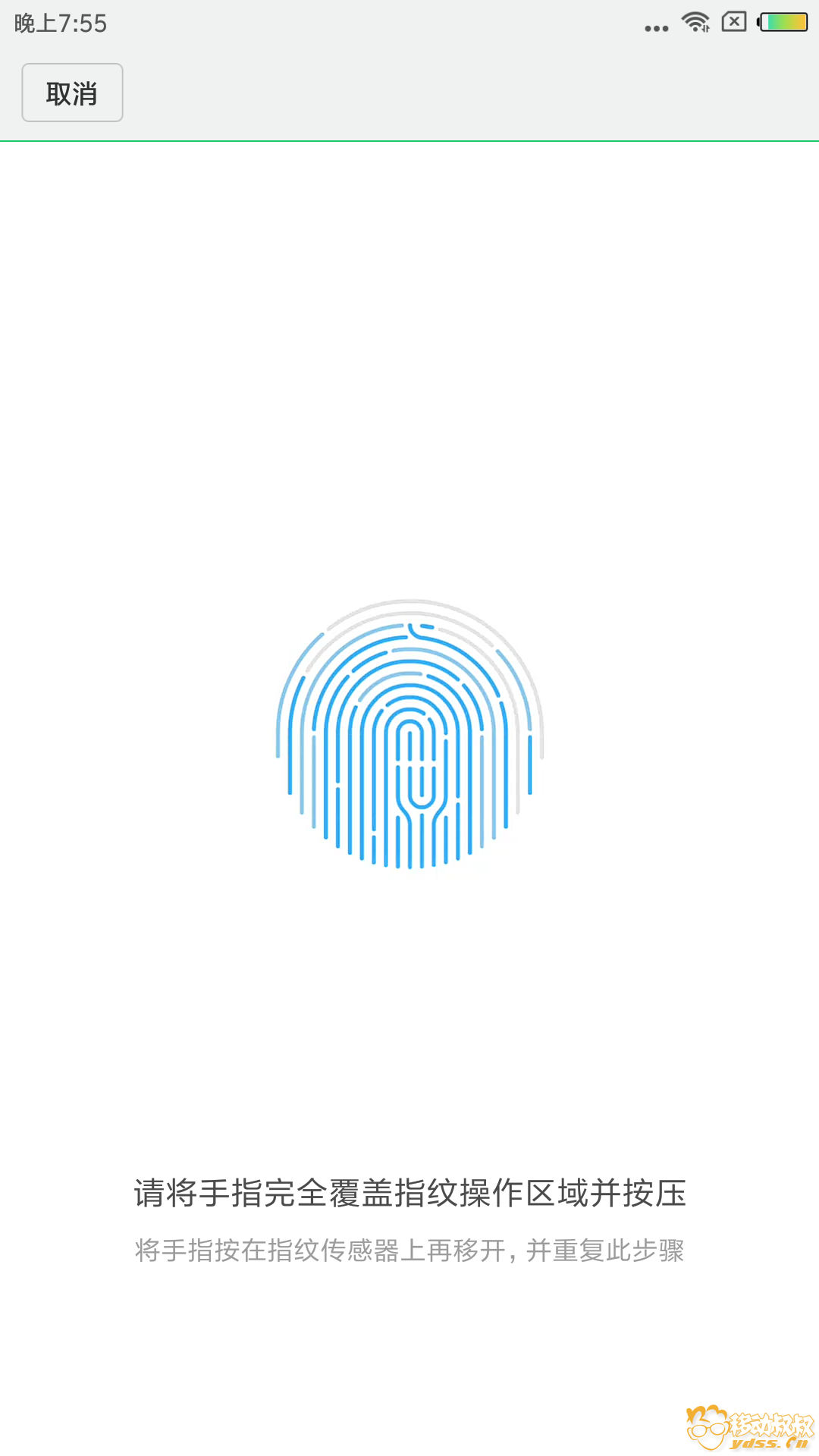 Screenshot_2017-11-04-19-55-03-427_com.android.settings - 副本.png