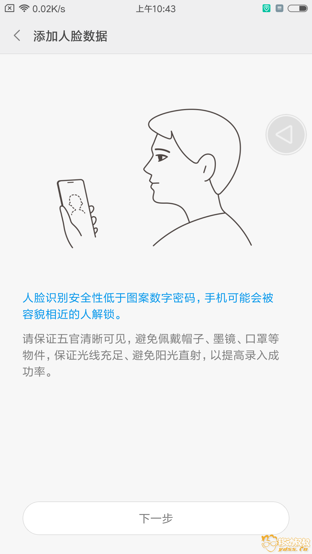 Screenshot_2017-12-18-10-43-46-086_com.android.keyguard.png