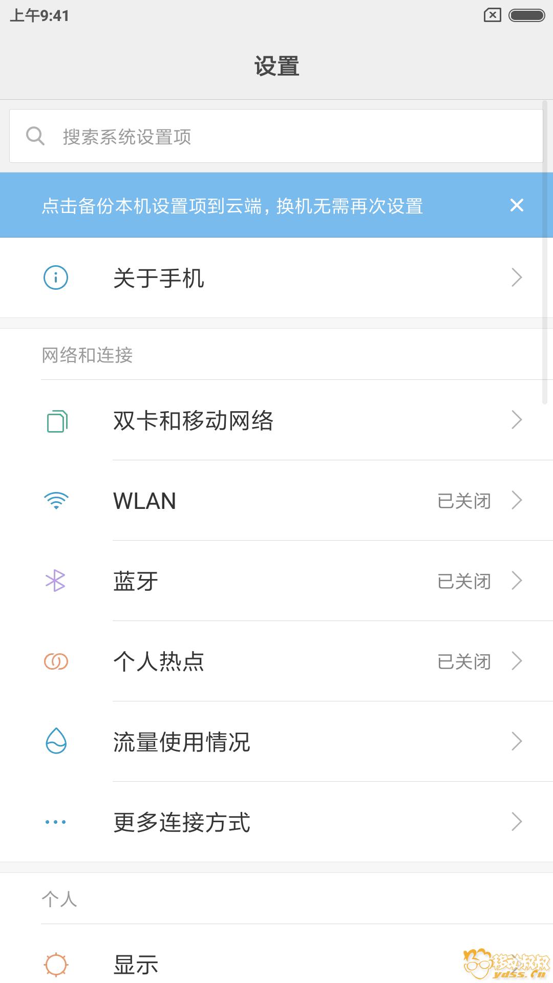 Screenshot_2018-05-06-09-41-59-309_com.android.settings.png