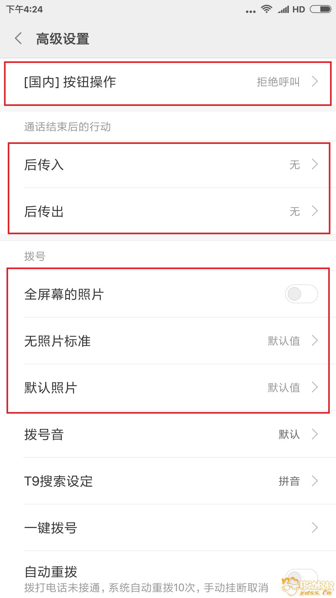 Screenshot_2018-05-19-16-24-52-254_com.android.phone.png