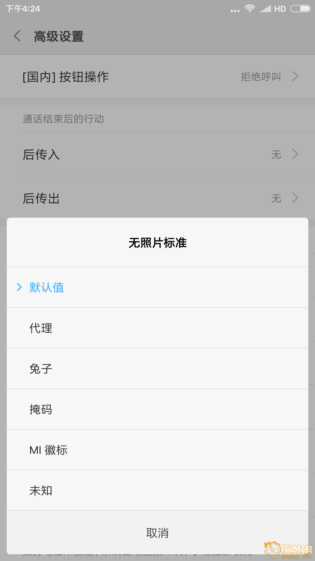 Screenshot_2018-05-19-16-24-56-009_com.android.phone.png