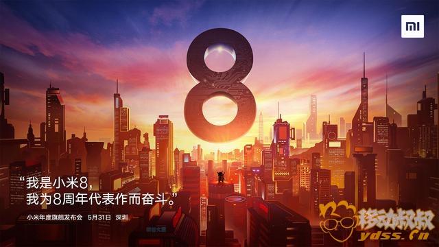 小米8即將在深圳發布:或是最便宜的驍龍845處理器智能機