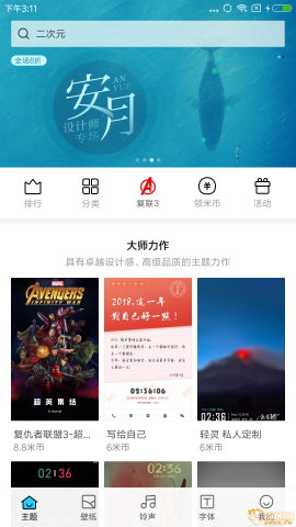 Screenshot_2018-05-24-15-11-10-112_com.android.thememanager.png
