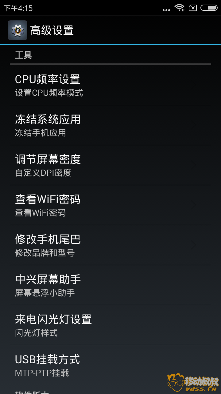 Screenshot_2018-05-29-16-15-38-927_com.zhanhong.tools.png