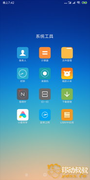 Screenshot_2018-05-18-19-35-44-783_com.miui.home.png