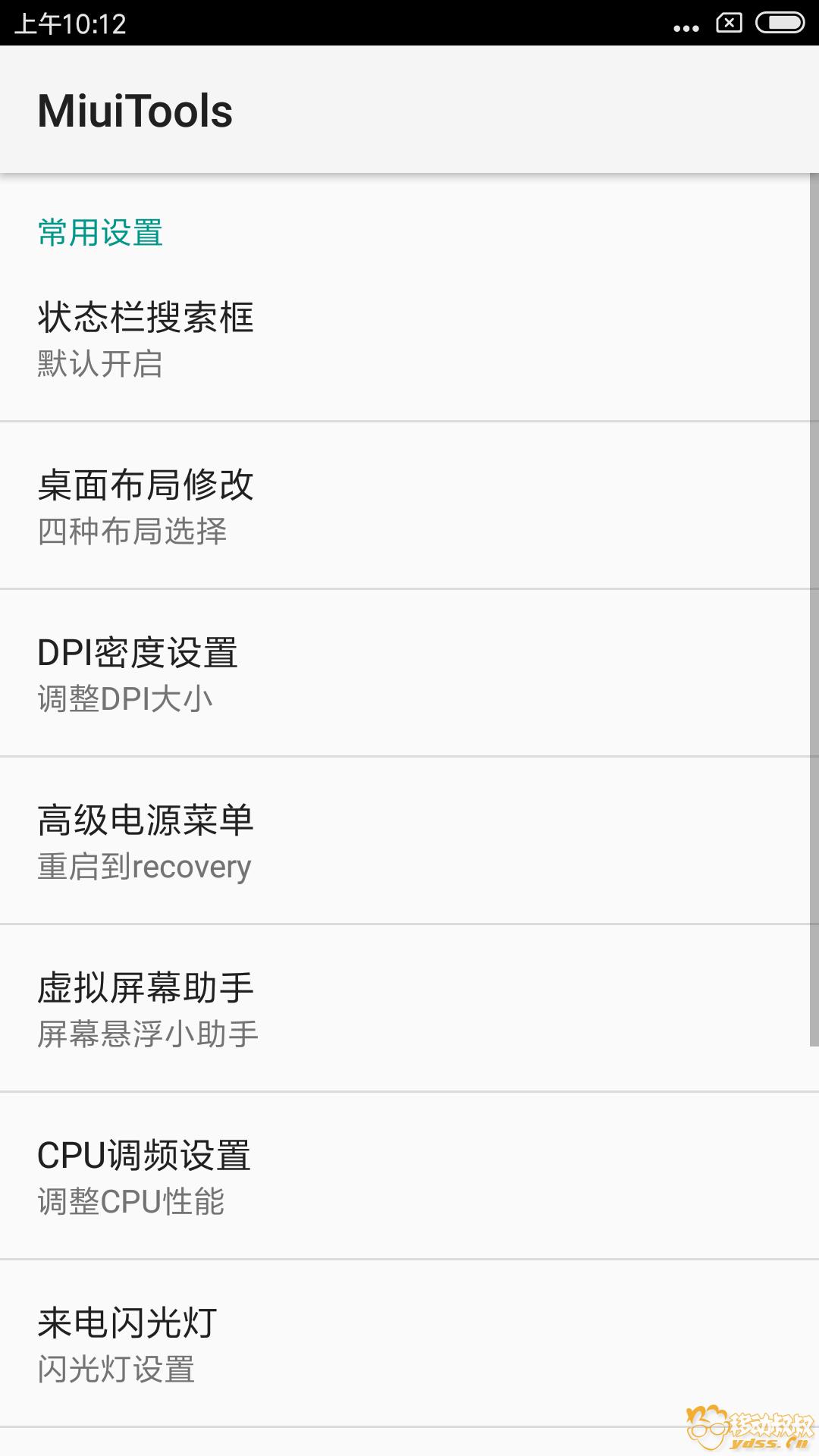 Screenshot_2018-06-03-10-12-39-429_com.anzhi.hwsettings.png