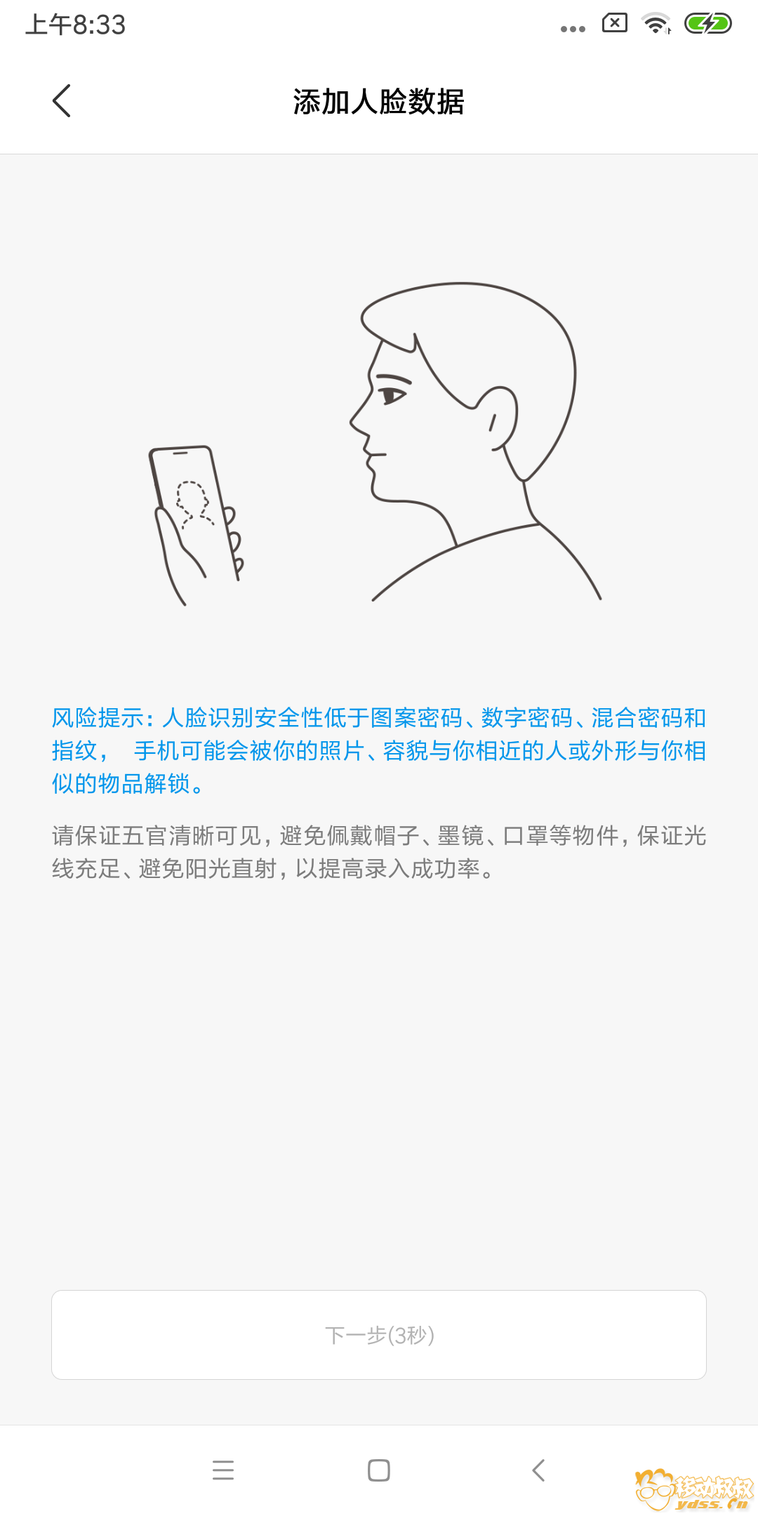 Screenshot_2018-06-08-08-33-24-135_com.android.systemui.png
