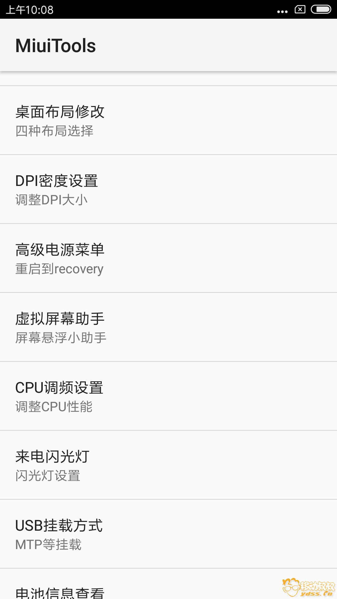 Screenshot_2018-06-13-10-08-26-508_com.anzhi.hwsettings.png