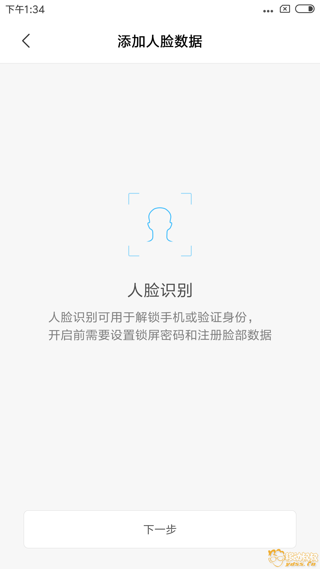 Screenshot_2018-06-14-13-34-52-339_com.android.systemui.png