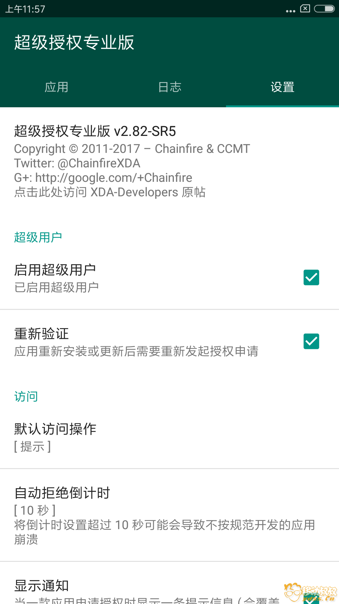 Screenshot_2018-06-17-11-57-54-866_eu.chainfire.supersu.png