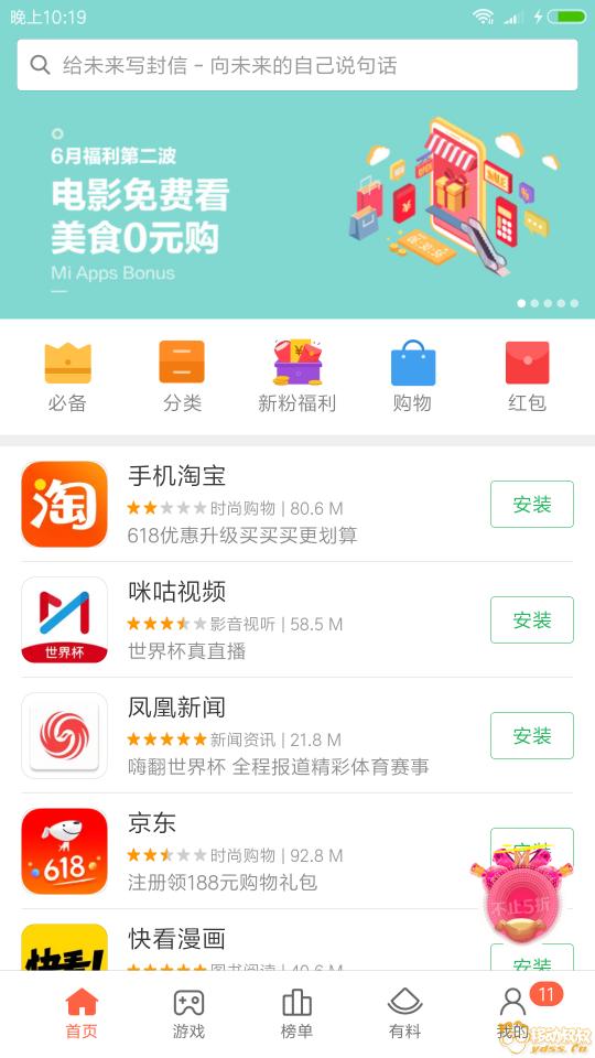 Screenshot_2018-06-18-22-19-58-014_com.xiaomi.market.png