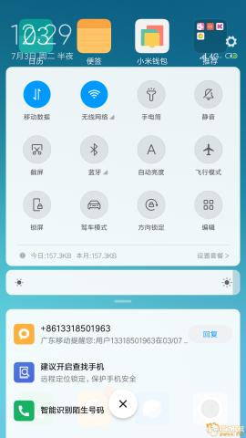 Screenshot_2018-07-03-00-29-59-553_com.miui.home.png