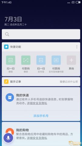 Screenshot_2018-07-03-13-40-30-049_com.miui.home.png