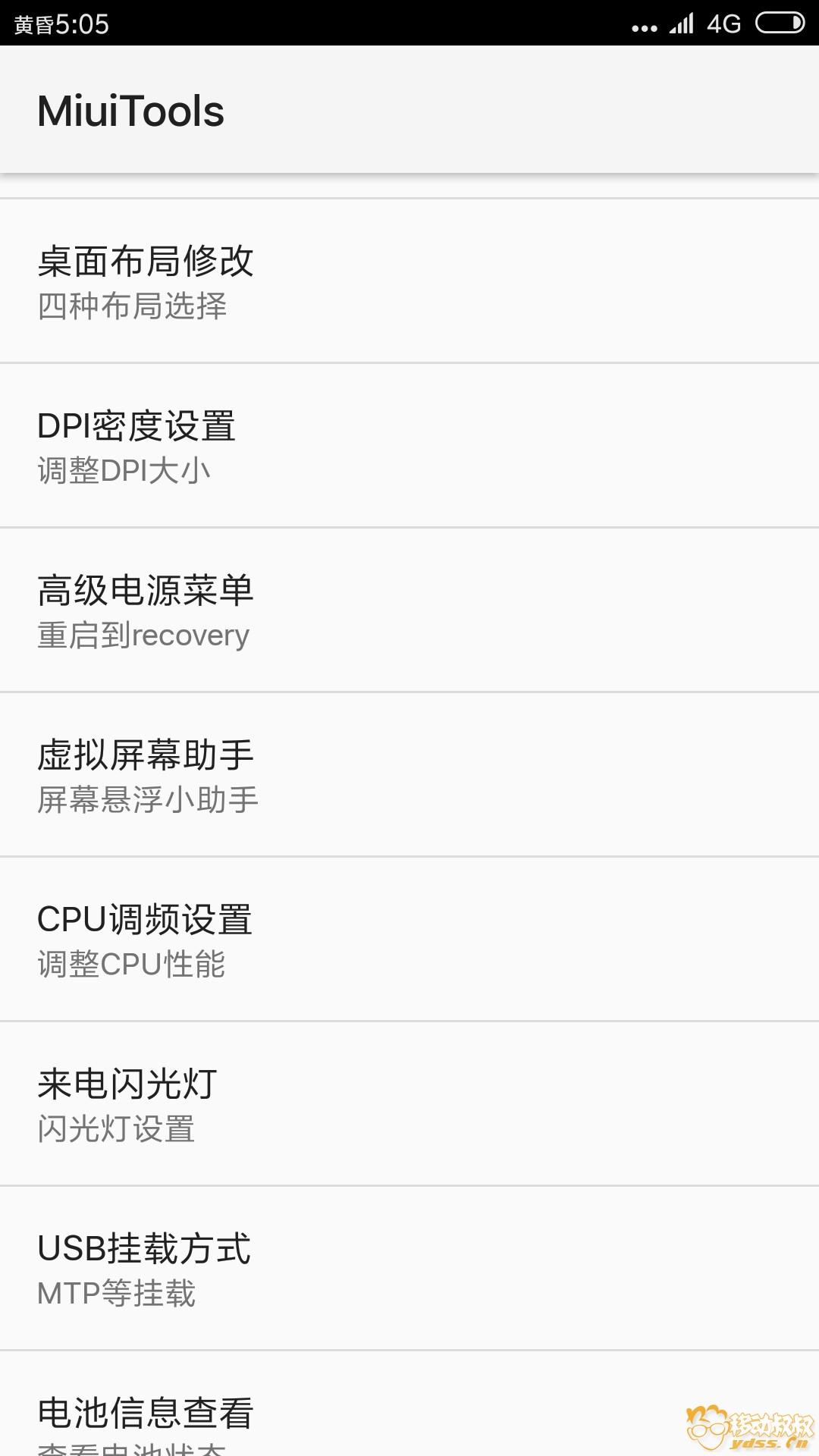 Screenshot_2018-07-04-17-05-03-460_com.anzhi.hwsettings.jpg