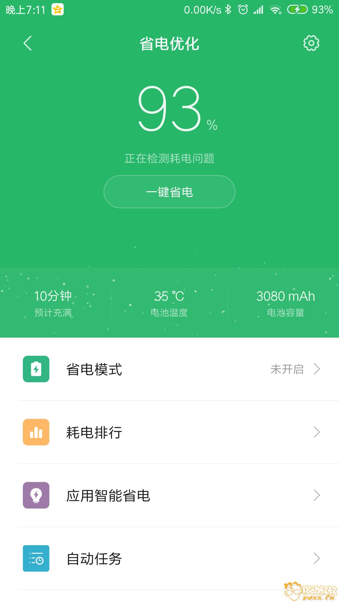 Screenshot_2018-07-04-19-11-23-037_com.miui.secur.png