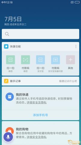 Screenshot_2018-07-05-12-18-19-838_com.miui.home.png