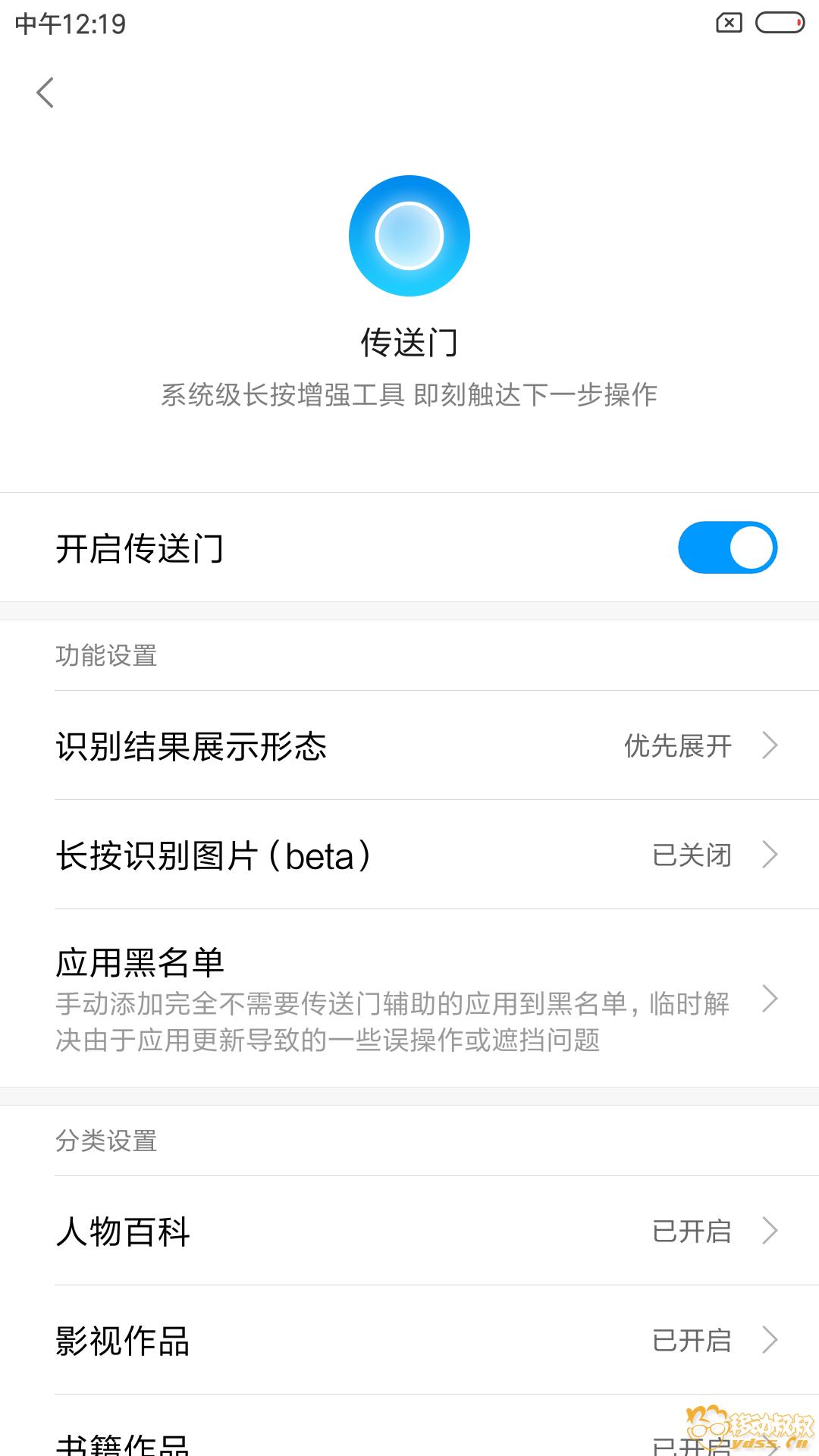Screenshot_2018-07-05-12-19-50-255_com.miui.contentextension.png